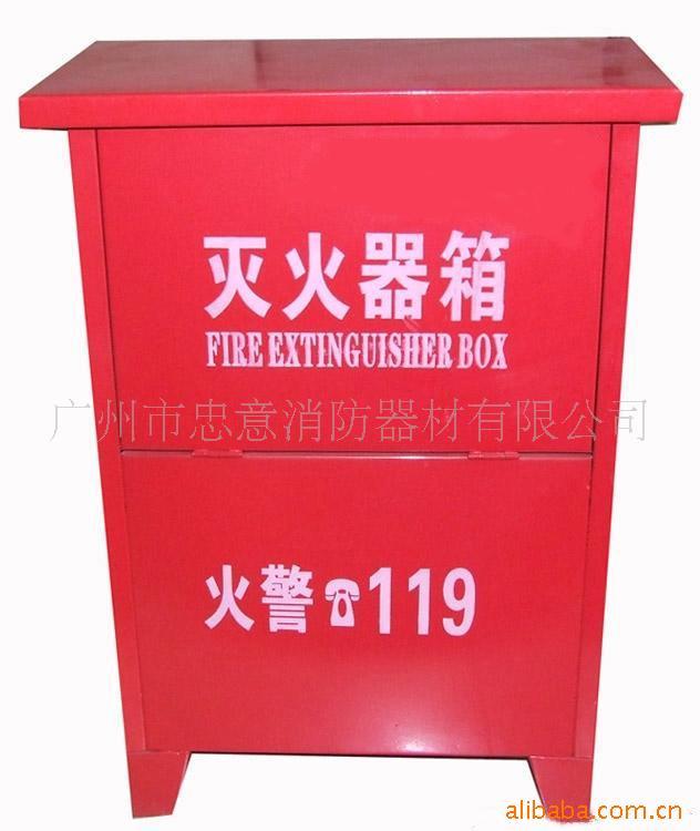 消防箱、灭火器材箱、4x2灭火器箱 4千克灭火器 广州消防器材
