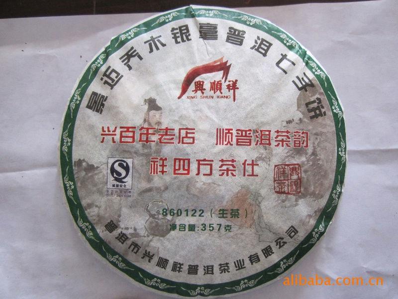 云南普洱茶  古树茶