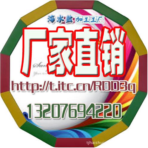 招商海洋水产%【吉林福彩】%盐用品产品检验扶持办厂【海水精】