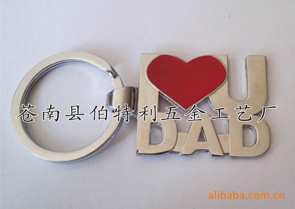 厂家供应 我爱爸爸金属爱心钥匙扣 父亲节礼物锌合金钥匙环