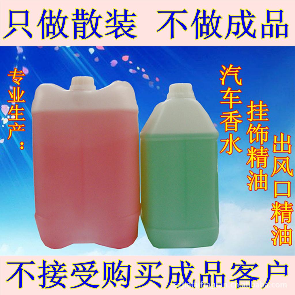 厂家***日用香精、香料、耐高温香料、香薰精油,香型繁多
