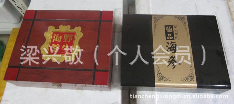 销售礼盒海参 山东烟台大量批发海参礼盒 水产品礼盒