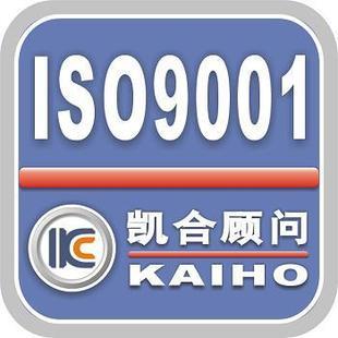 提供 ISO9000、ISO9001认证 找哪家_凯合顾问_专业服务