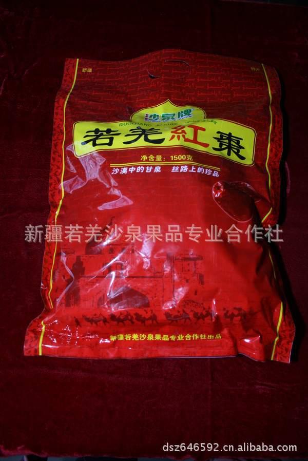 批发供应1500克袋装红枣(图)