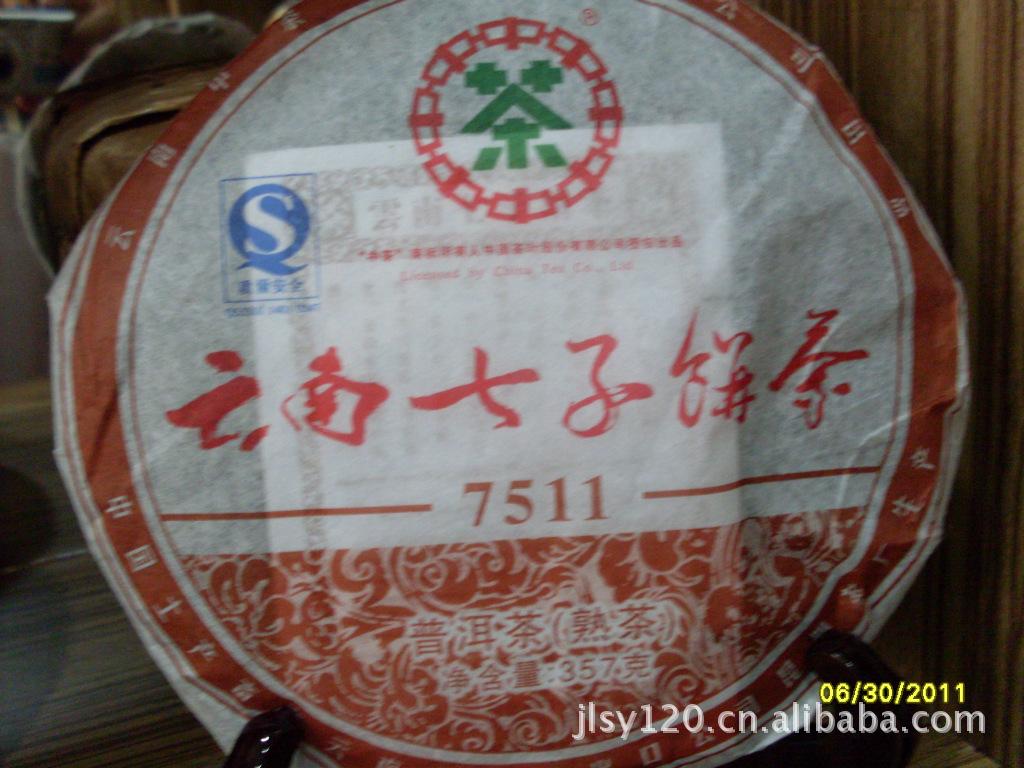 中茶云南七子茶饼7511(357g)2008年份
