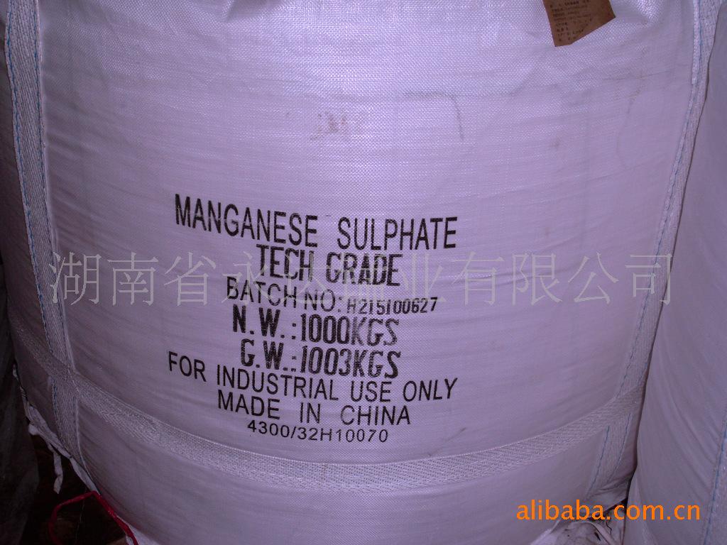 专业厂家供应硫酸锰,质量优,低价格供应。工业级/饲料级/肥料级