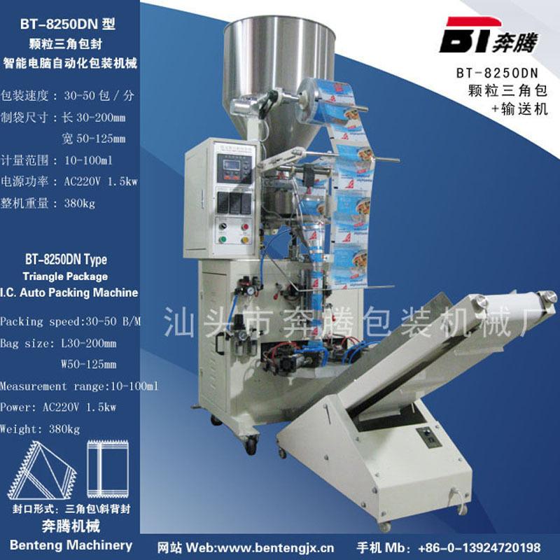 1 奔腾包装机械 BT-8250DN 全自动多功能颗粒三角包包装机械图片_7