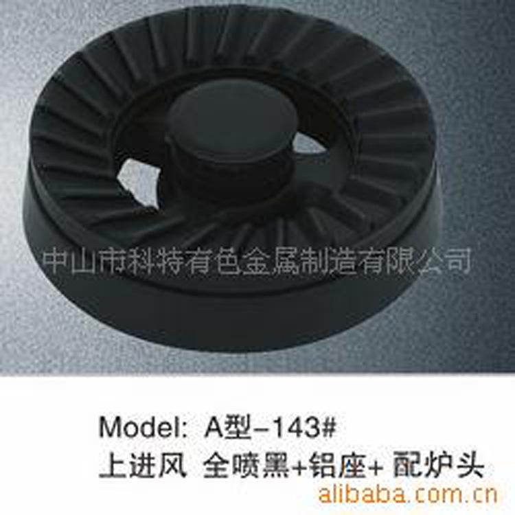【厂家批发】煤气灶配件 西门子旋火火盖KT-143 燃气灶具配件