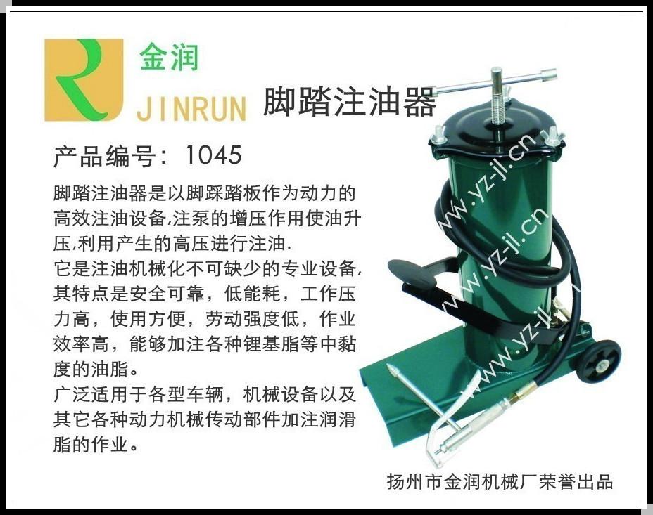 扬州市金润机械厂