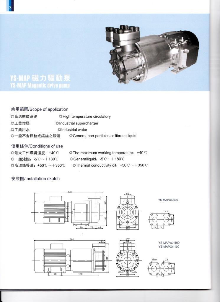 高温油泵 YS-MAP3000 磁力驱动泵 台湾油泵图片_7