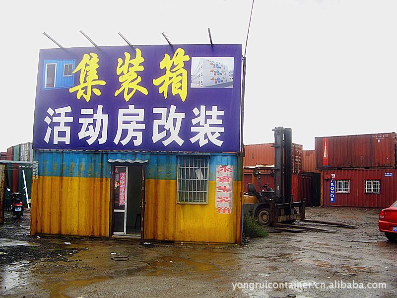 宁波二手集装箱供应就宁波旧集装箱维修出租租赁