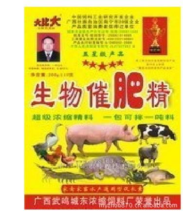 生物催肥精 粗饲料降解剂  活力99 一针肥 效果明显 阉鸡工具