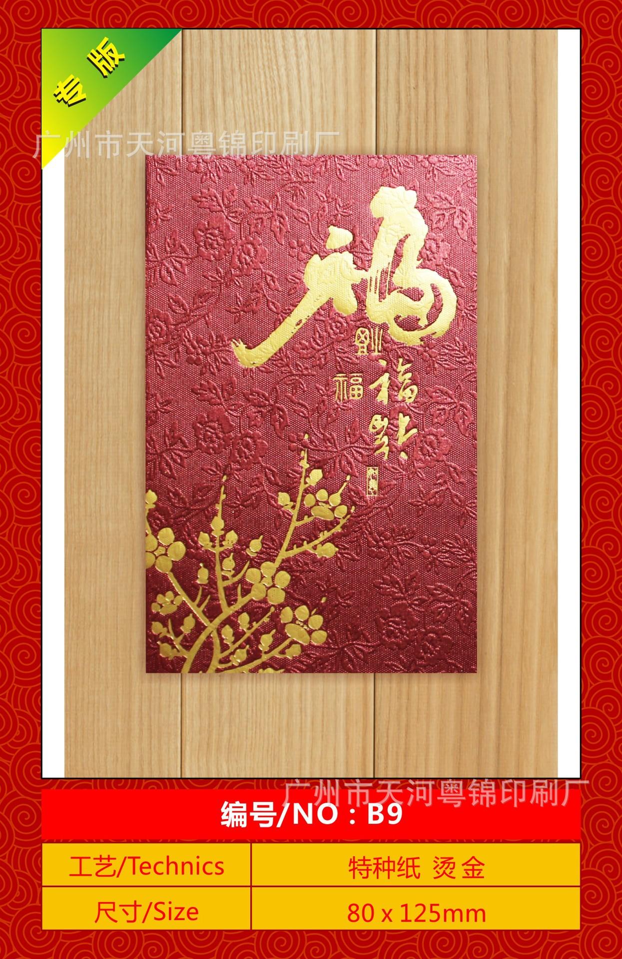 【小号】专版红包利是封样板图片NO:B9