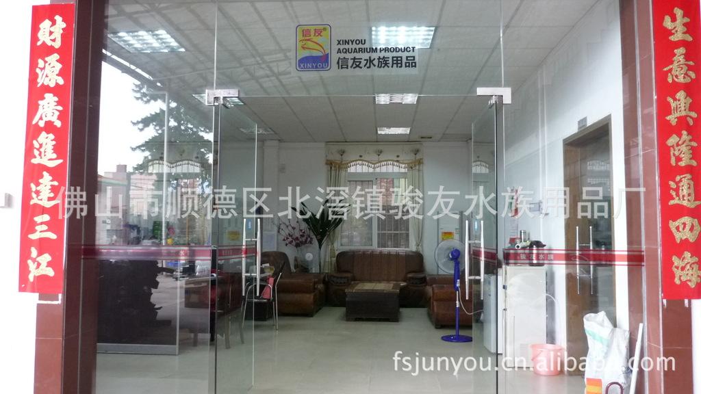 佛山市顺德区北滘镇骏友水族用品厂