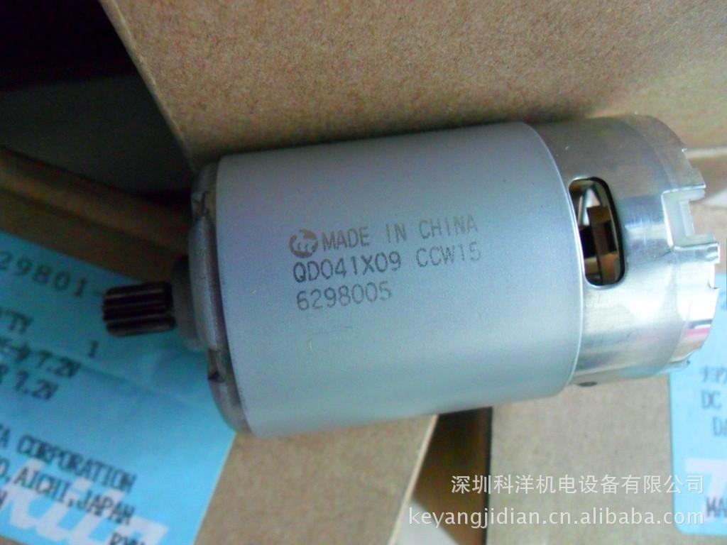 牧田电钻6010D电机,原装牧田马达
