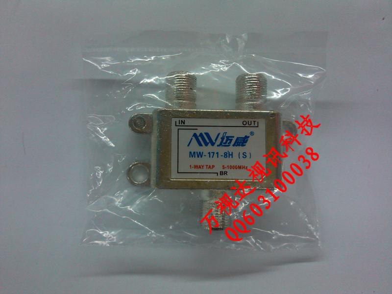 迈威有线电视分支分配器 迈威MW 171 8H有线电视1分支器