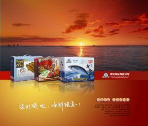 威海嘉洋食品有限公司