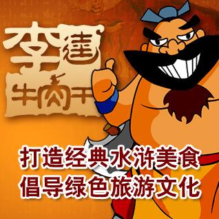"""加盟、经销全国招商:绿色健康休闲食品水浒美食""""李逵""""牛肉干!"""