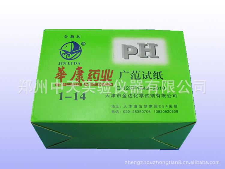 天津 PH试纸 PH广泛试纸 酸碱度试纸 精密试纸1-14