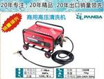 第一品牌 上海熊猫 高压清洗机xm-80 220V 豪华版 清洗机 批发