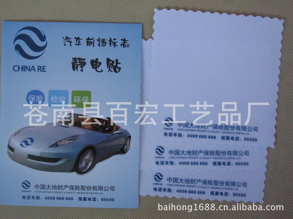 汽车前挡标志贴 供应 大地保险静电贴 汽车前挡标志贴 年检标志 阿里巴高清图片
