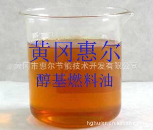 轻质燃料油添加剂 醇基燃料油 醇基燃料
