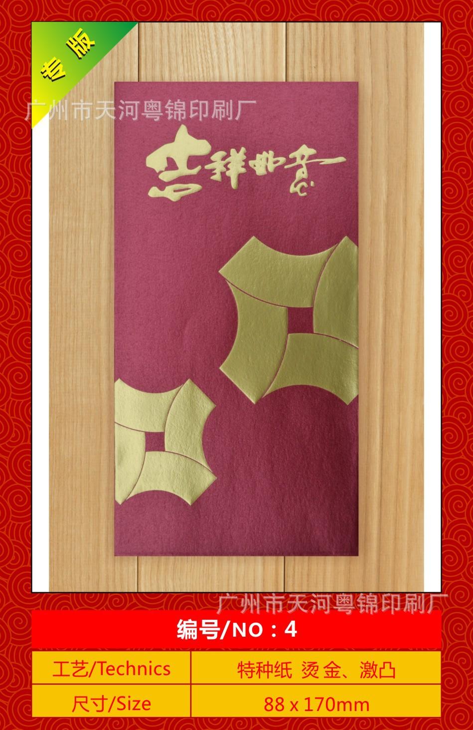 【大号】专版红包利是封样板图片NO:4