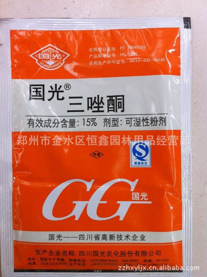 批发供应高效杀菌剂白粉病的克星——国光三锉酮