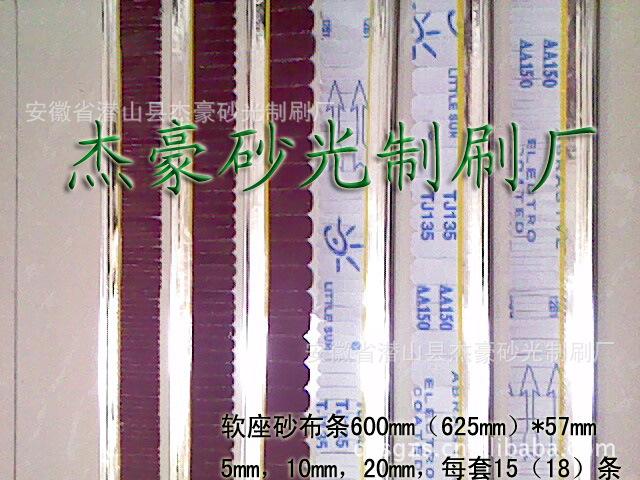 家具打磨系统 砂光机配件 剑麻 软砂布 剑麻刷 棕刷条