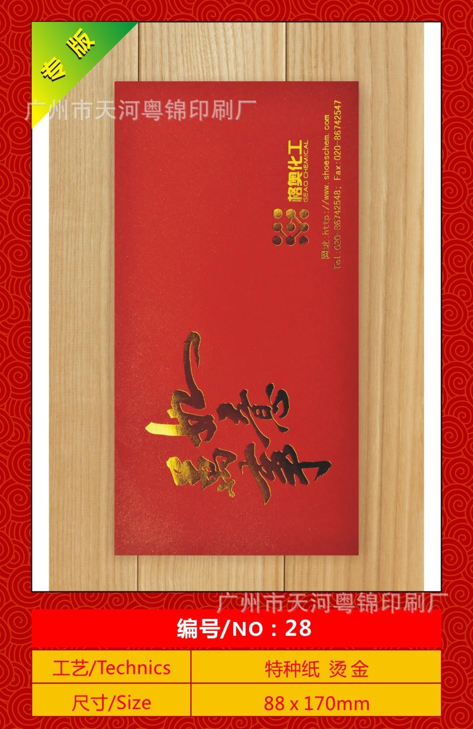 【大号】专版红包利是封样板图片NO:28