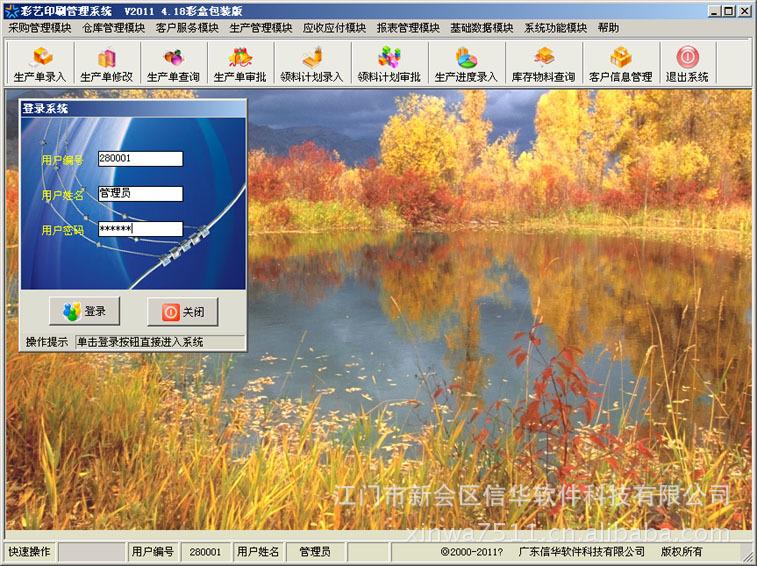 彩盒包装厂印刷管理软件,印刷管理系统 可免费试用