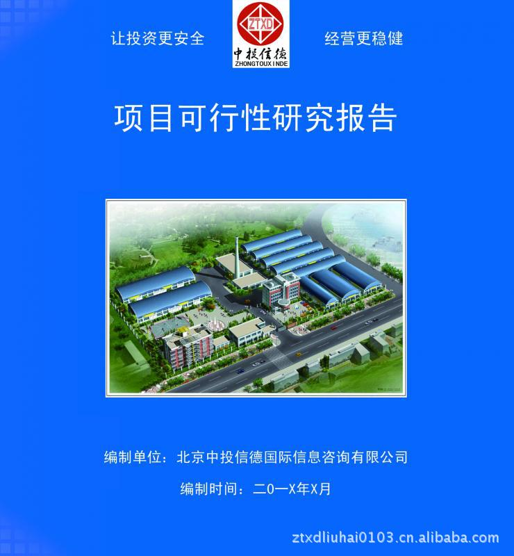 硅溶胶精密铸造项目可行性研究报告