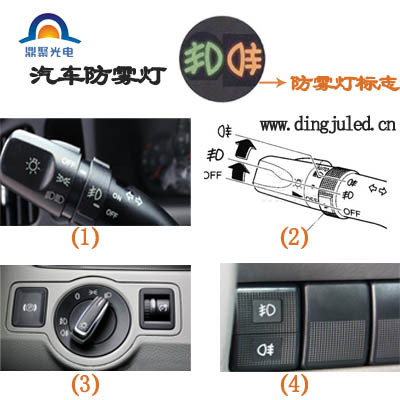汽车防雾灯的相关知识 概念 标志 开关 正确使用