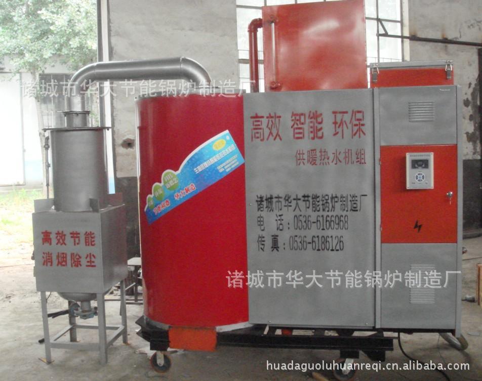 生物质供暖热水机组1