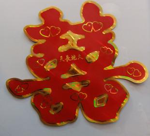 浙江义乌市厂家直销 xq041 婚庆 喜庆用品、结婚喜字 中号喜字 喜字批发