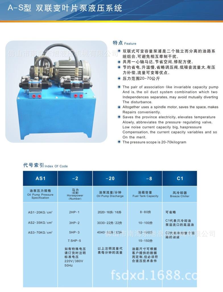 双联变叶片泵液压系统尺寸