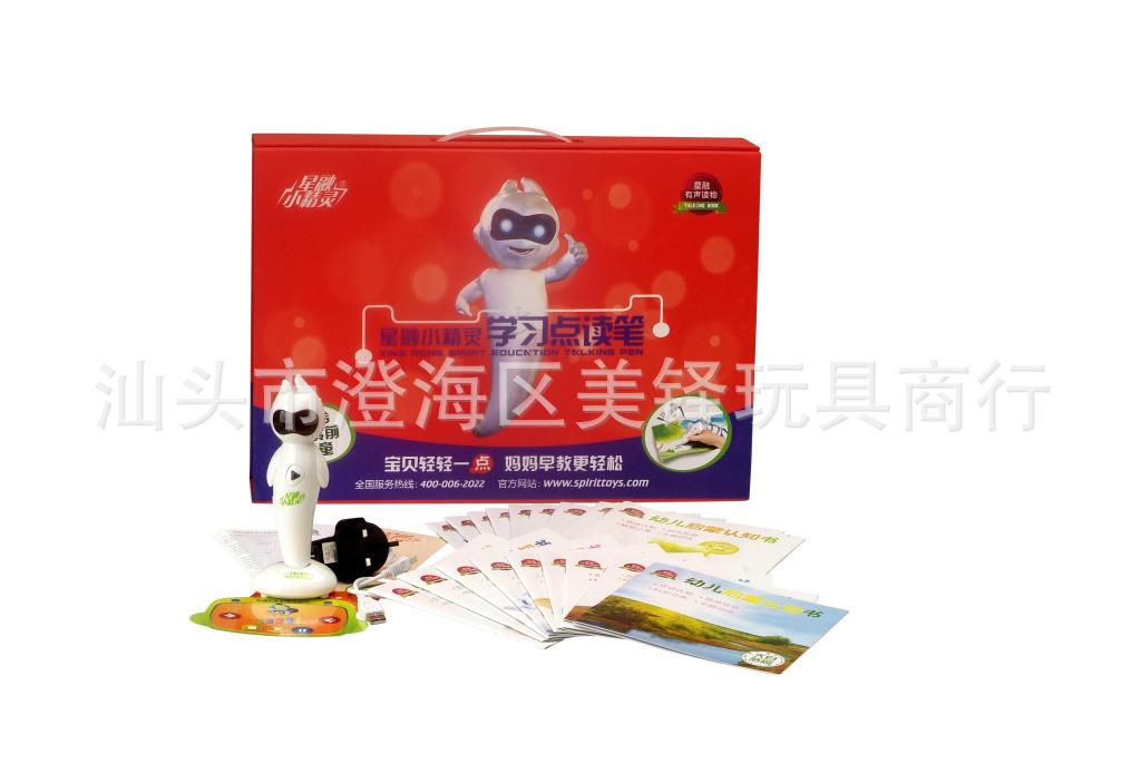 厂价直销 电子学习机 儿童点读笔、娃娃复读机