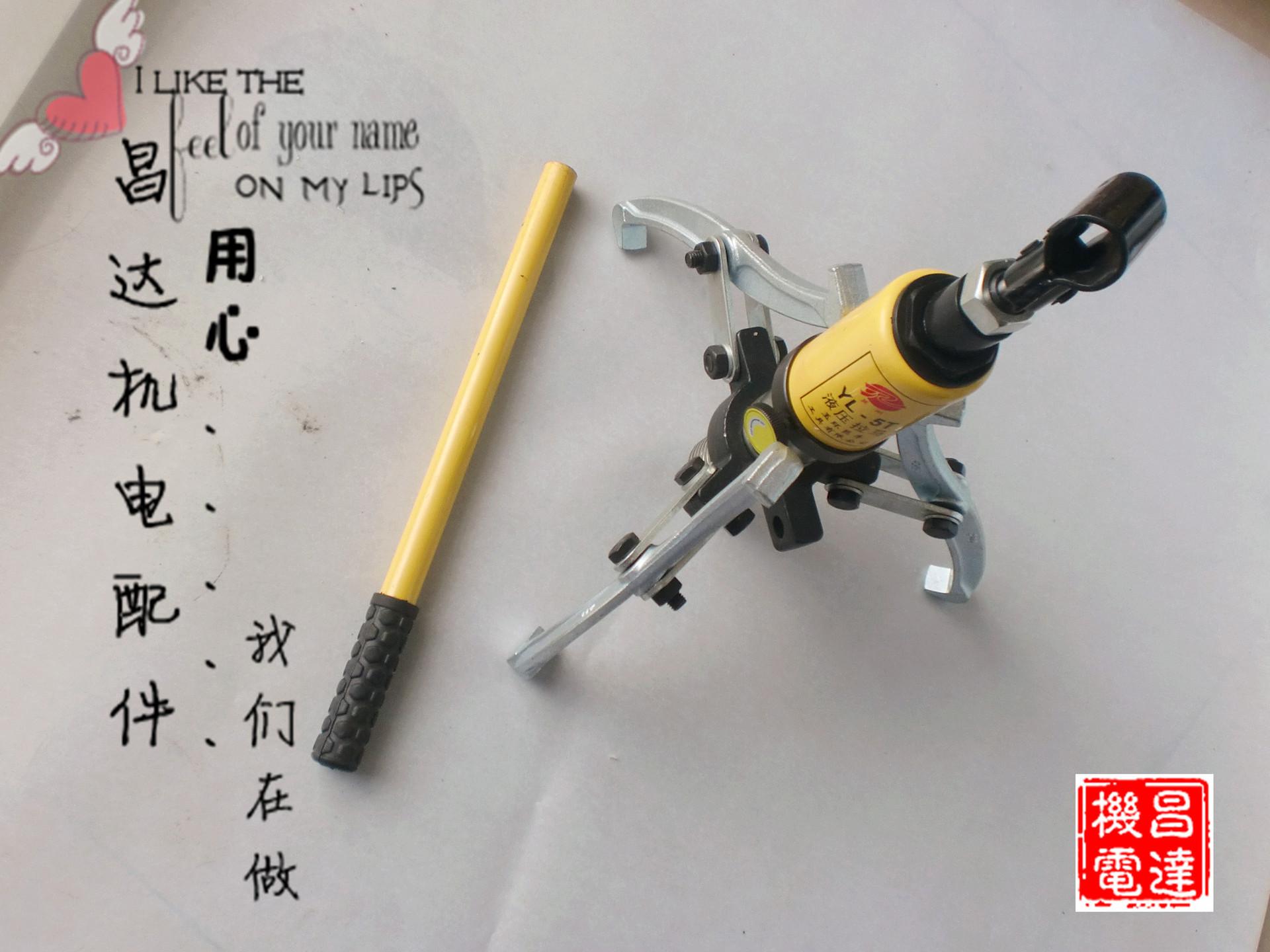 5T整体式液压拉马 三爪拉马 YL-5T-50T 液压拔轮器 可换二