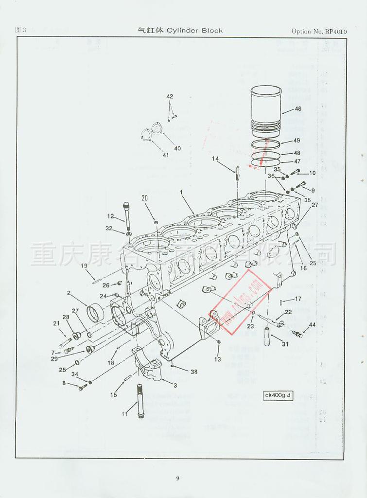 915-004-013康明斯KTA19-G2零件图册3166124第009页气缸体图