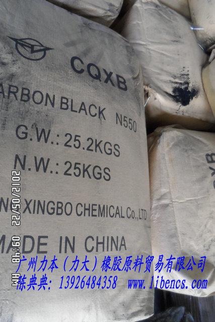 广州力本供应橡胶炭黑飞虎N550颗粒炭黑