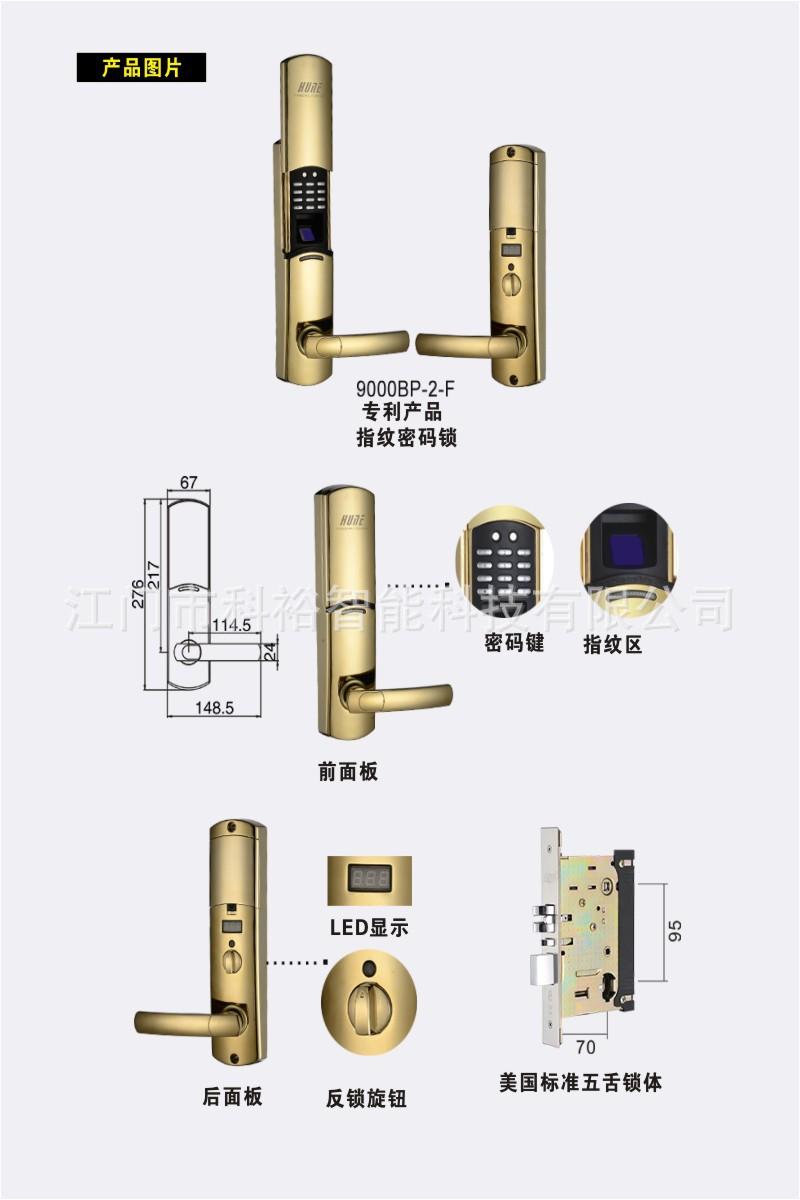 酒店电脑锁,HUNE豪华大门锁,单舌欧标指纹锁,高档智能门