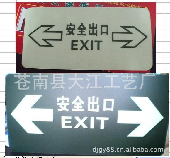 安全出口标识、安全出口指示标志【按消防部门专业生产厂价直销】