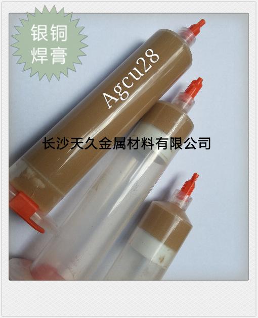Ag56CuZnSn银铜锌锡硬质合金钎焊膏