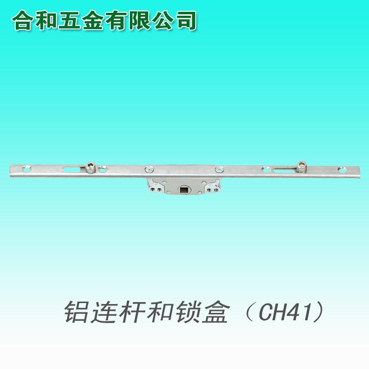 铝连杆和锁盒 CH41铝连杆和锁盒