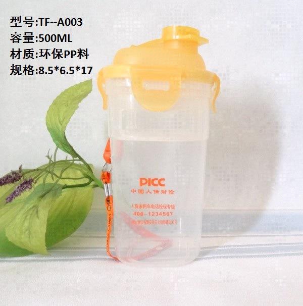 厂家直销广告杯 塑料杯 螺旋密封杯 果汁杯图片_5