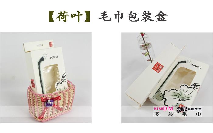 4303【荷叶】单条毛巾包装盒