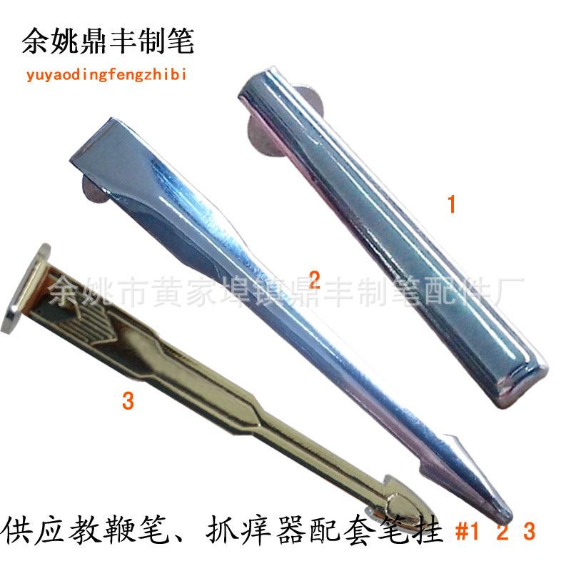 【鼎丰】制笔厂家供应订制/自动铅笔夹/金属笔夹/笔挂迎来电咨~