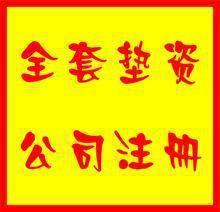 香港深圳公司注册\年审\代理做账\报税注册公司\进出口权申请个体