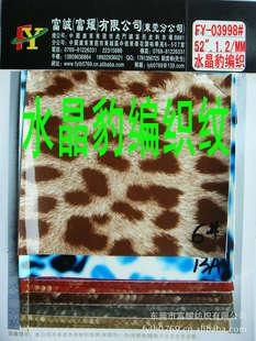 03998#水晶豹纹编织纹PU, 镜面亮光滑面立体豹花仿编人造革PU面料