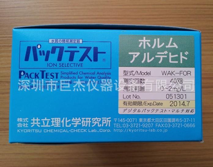 WAK-FOR甲醇测试包